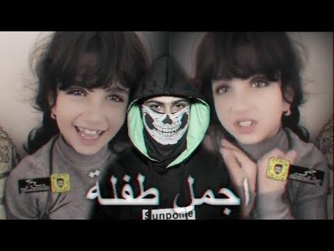 اجمل طفلة يمنية thumbnail