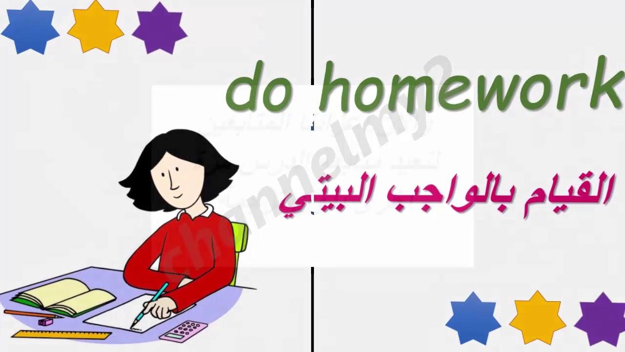 f2c9d1914e73b تعلم الانجليزية -تعلم معنا بالجمل الاعمال الروتينية اليومية مثل ترتيب  السرير و غسل الملابس