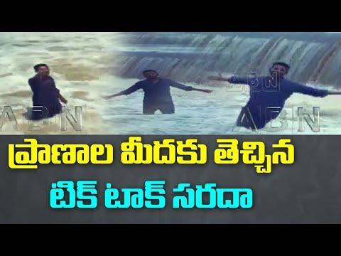 నిజామాబాద్ జిల్లాలో ప్రాణాల మీదకు తెచ్చిన టిక్ టాక్ సరదా   Telangana Latest News   ABN Telugu