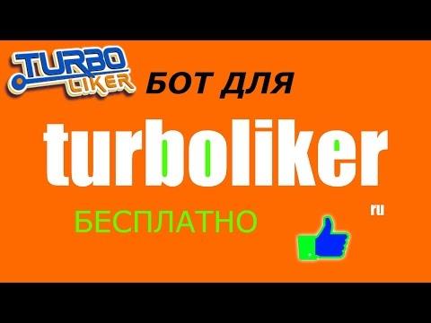 Viking Botovod Lite скачать бесплатно