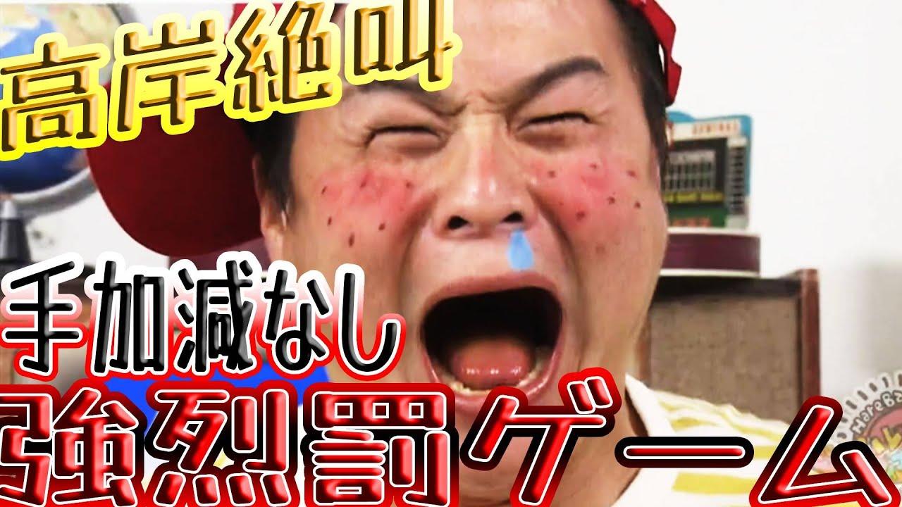 #12 昭和のおもちゃおそびのはずが・・・悶絶罰ゲーム!?