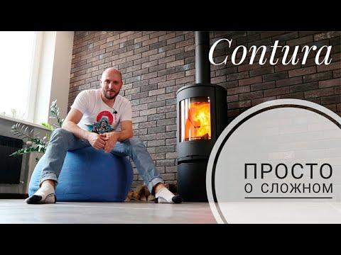 Шведская печь Contura 510. Устройство. Опыт эксплуатации камина в доме. Отзыв пользователя