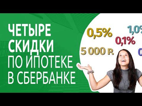 Четыре способа снизить процент по ипотеке в Сбербанке |Ипотечный калькулятор