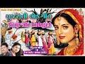 Gujarati Lok Geeto    ગુજરાતી લોકગીતો    Traditional Folk Famous Gujarati Songs