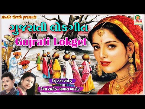 Gujarati Lok Geeto     Traditional Folk Famous Gujarati Songs