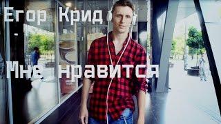 Егор Крид Мне нравится Танец МнеНравится
