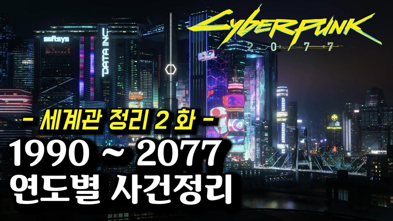 사이버펑크 설정정리 #2 - 연도별 사건정리