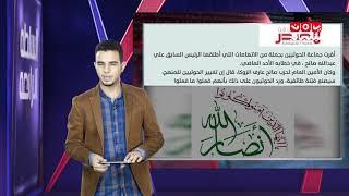 الاناضول : اغلاق 13 الف مدرسة باليمن بسبب ازمة المرتبات | السلطة الرابعة .. مع اسامة قائد