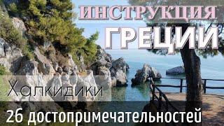 ИНСТРУКЦИЯ путешествия в ГРЕЦИИ (Халкидики Кассандра). 26 достопримечательностей за 6 дней 2020 год