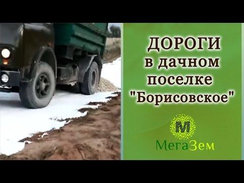 """Какие ДОРОГИ  в дачном поселке """"Борисовское""""?"""