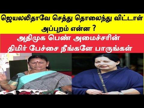 ஜெயலலிதாவே செத்து தொலைந்து விட்டாள்   ADMK minister speech against Jayalalitha