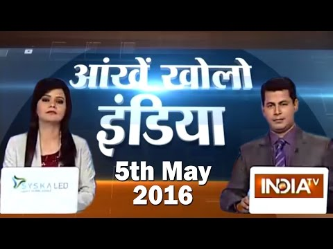 Ankhein Kholo India | May 5, 2016