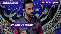 """Shan-e-Sehr - Laylat al-Qadr - Special Transmission - """" Qasas ul Islam ' with Waseem Badami"""