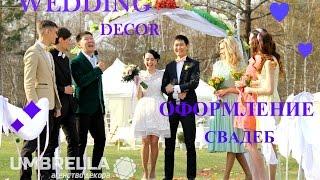 WEDDING DECOR | Backstage со свадебного проекта(