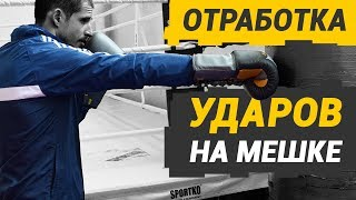 Бокс тренировки ЖЕСТКОГО удара на мешке