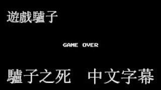 遊戲驢子 (Videogamedunkey) :驢子之死 (Dunkey die) (中文字幕)