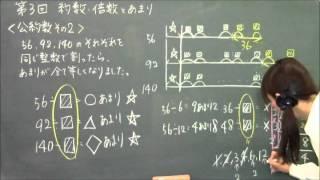 朝日小学生新聞に連載の「きょうこ先生のはじめまして受験算数」をテキ...