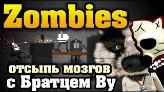 Перший погляд на Zombies з Братиком Ву HD