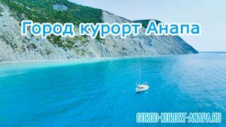 Город курорт Анапа! Видео всех красот с высоты! (Полное видео)