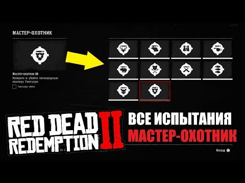 Red Dead Redemption 2 Все испытания Мастер-Охотник