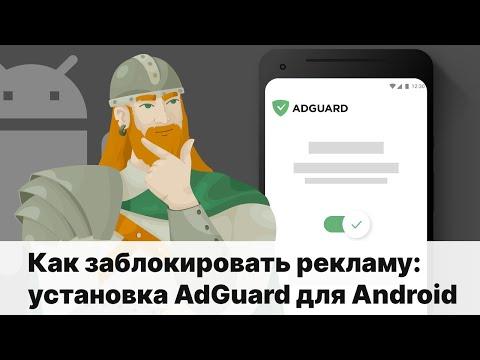 Как заблокировать рекламу на Android: установка AdGuard