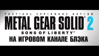 Metal Gear Solid 2 (08)  толстый сохнет, худой дохнет