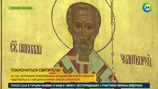 Мощам Николая Чудотворца поклонились 25 тысяч человек   МИР24