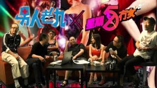男人老九crossover 星期五無女 (上)〈男人老九〉2013-7-30 a