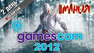 GamesCom 2012: День второй