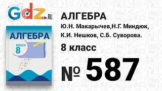 № 587- Алгебра 8 класс Макарычев