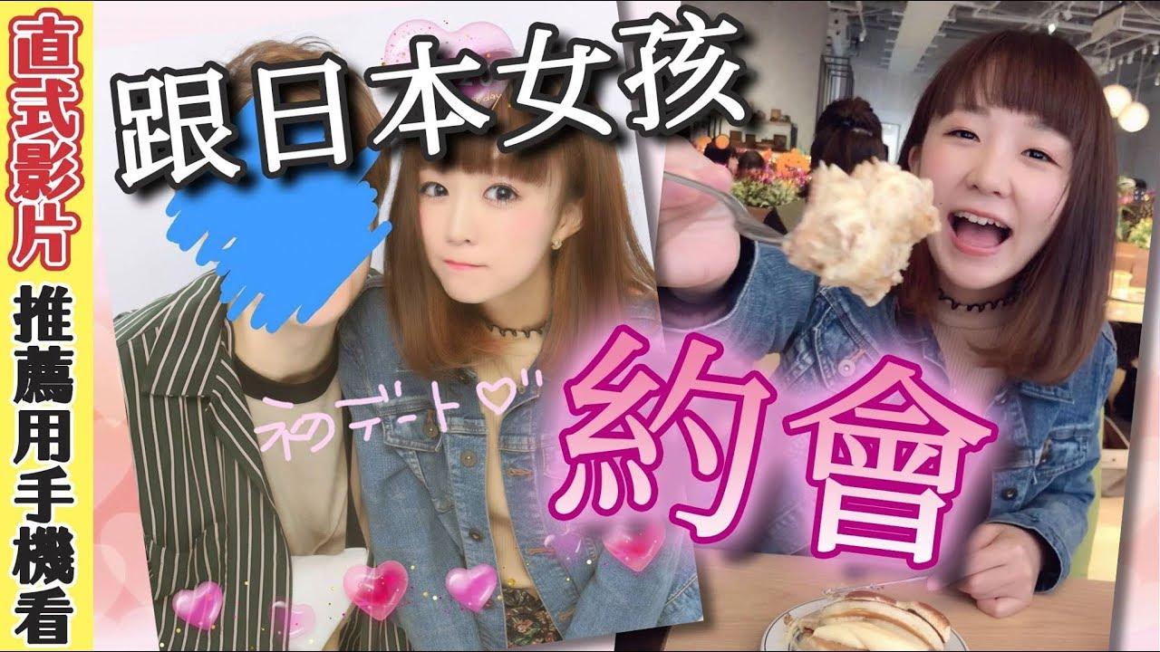 晚上一定要欸嘿~?日本情侶約會都去哪裏? - YouTube