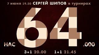 Шахматы ♕ Сергей Шипов 🎤 в турнирах ♔Нас 64.000!♚