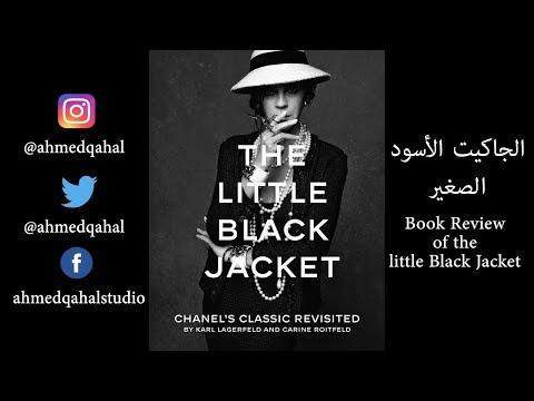 Book Review | The Little Black Jacket By Karl Lagerfeld الجاكيت الأسود الصغير