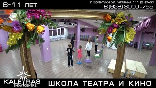 ШКОЛА ТЕАТРА И КИНО (Педагог: Павел Бацких) - репетиция спектакля
