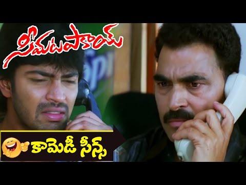 Allari Naresh & Sayaji Shinde Ultimate Comedy Scene || Seema Tapakai Movie || Allari Naresh, Poorna