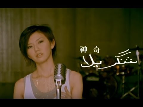 孫燕姿 Sun Yan-Zi - 神奇 Magical (華納 official 官方完整版MV)