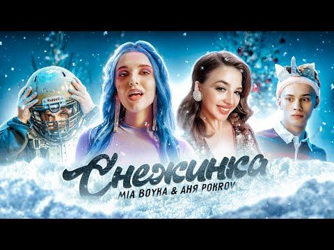 MIA BOYKA & АНЯ POKROV - Снежинка (Премьера клипа / 2020) - Видео онлайн