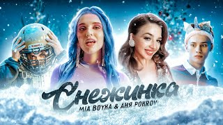MIA BOYKA \u0026 АНЯ POKROV - Снежинка (Премьера клипа / 2020)
