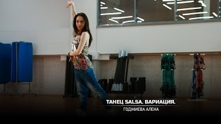 Танец Salsa. Вариация. Годжиева Алена.