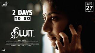 தியா  diya tamil movie reviews