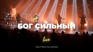 Бог сильный   Way Maker   В мой век прославлен будь   Карен Карагян   Слово жизни Music