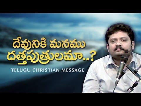 Are we adopted children to GOD? మనము దేవునికి దత్తపుత్రులమా? || Telugu Christian Message || R