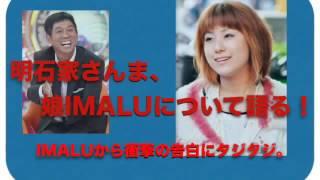 明石家さんま、娘IMALUについて語る!IMALUから衝撃の告白にタジタジ。