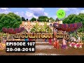 Kalyana Veedu | Tamil Serial | Episode 107 | 20/08/18 |Sun Tv |Thiru Tv