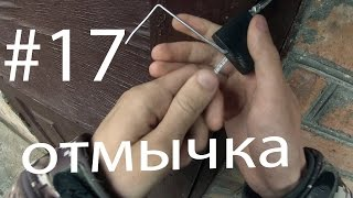 ништяк #17 (Как сделать отмычку? )