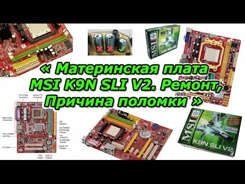 MSI K9N SLI MS-7250 V2 64BIT DRIVER DOWNLOAD