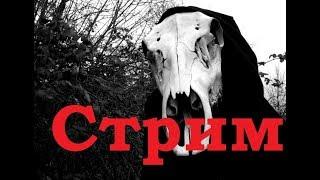 Классики Ужасов TV Стрим №15 Демонология
