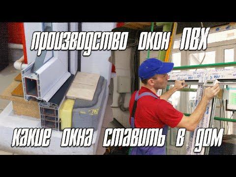 КАКИЕ ОКНА СТАВИТЬ В ДОМ!  / ПРОИЗВОДСТВО ОКОН ПВХ