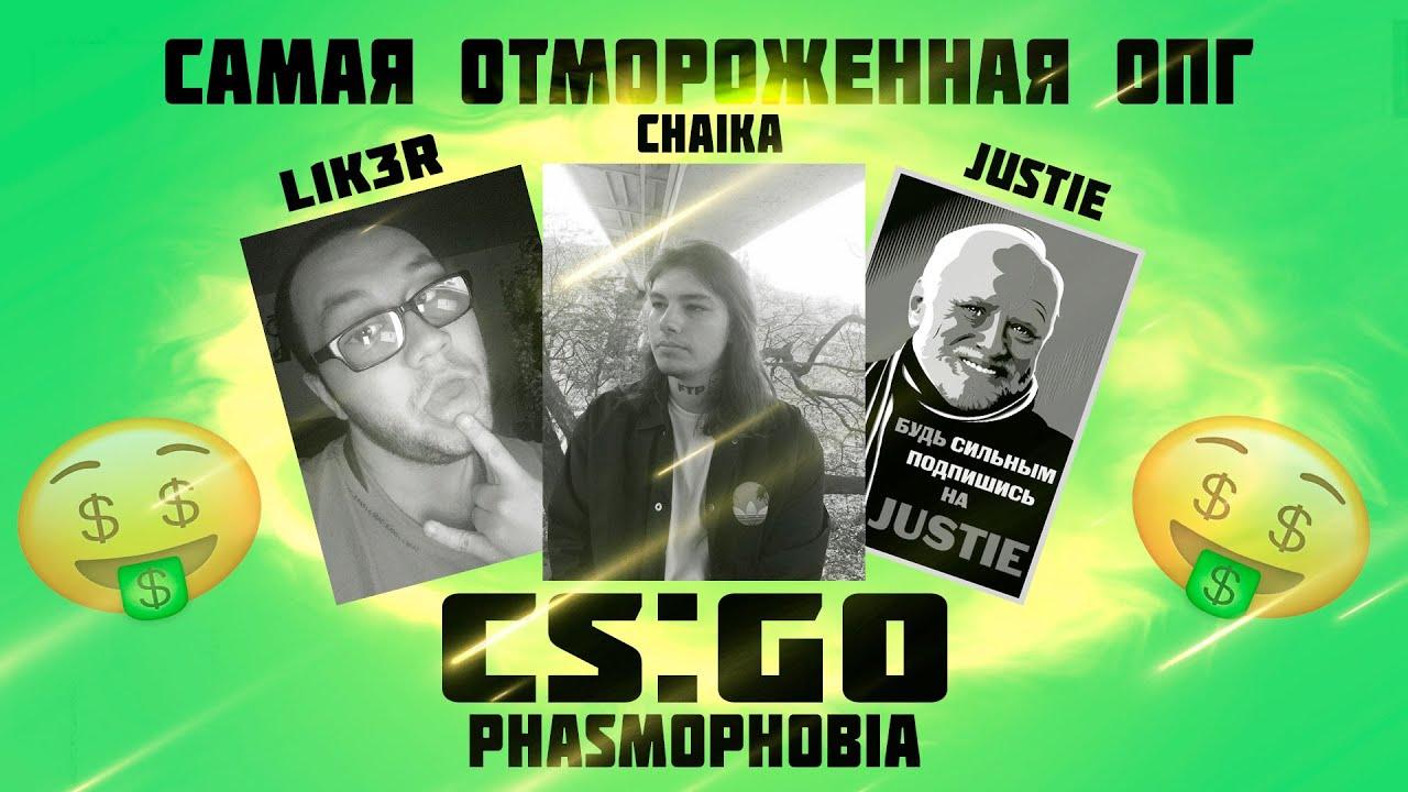 САМАЯ ОТМОРОЖЕННАЯ ОПГ (feat. L1K3R, Justie) - YouTube