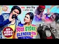 पिया ड्राईवर BLENDER पीके - #Video Song - Samar Singh , Kavita Yadav - Bhojpuri Holi Songs 2019